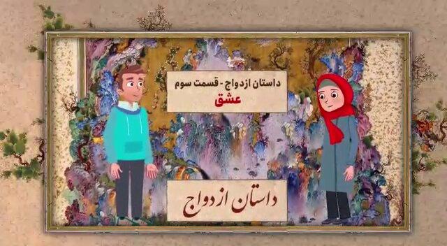 موشن گرافیک | داستان ازدواج؛ قسمت سوم