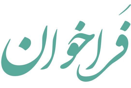 فراخوان سازمان بهزیستی استان قزوین