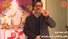 مصاحبه دکتر محمد نفریه معاون امور توانبخشی سازمان بهزیستی کشور در خصوص مراکز مثبت زندگی