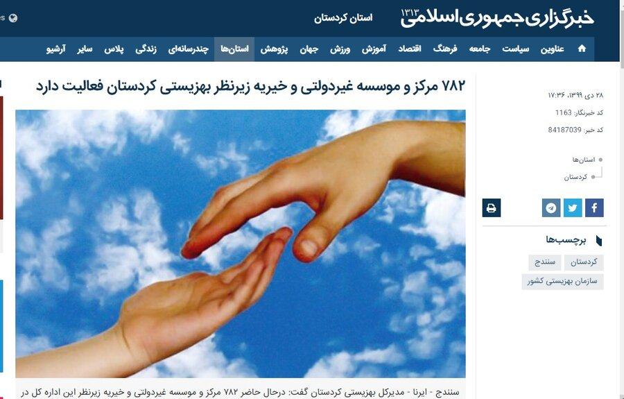 ۷۸۲ مرکز و موسسه غیردولتی و خیریه زیر نظر بهزیستی کردستان فعالیت دارد