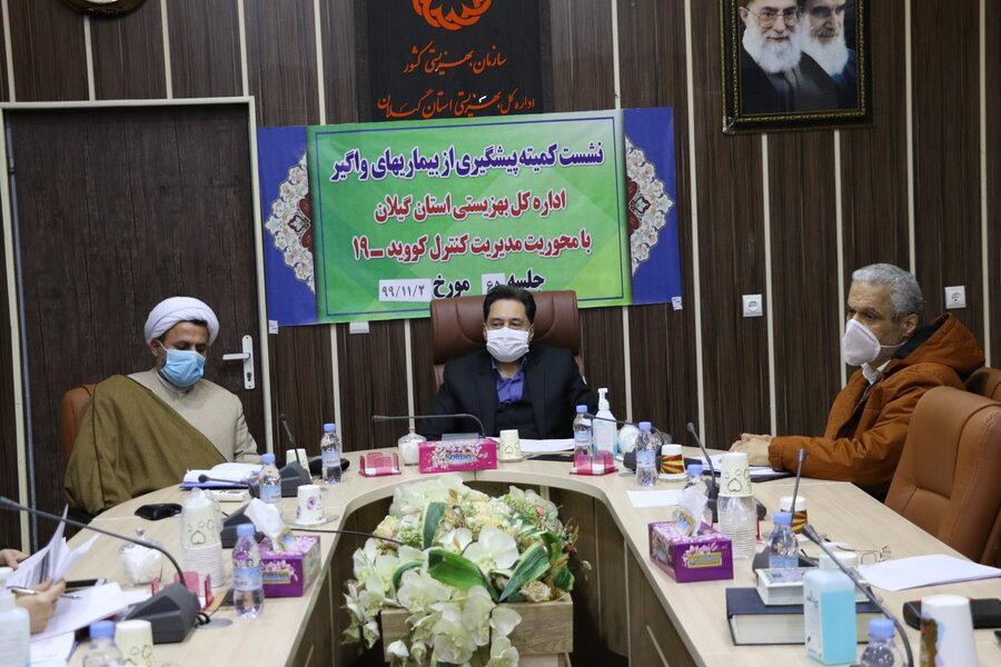 شصت و پنجمین جلسه کمیته پیشگیری از بیماریهای واگیر (کووید ۱۹) برگزار شد