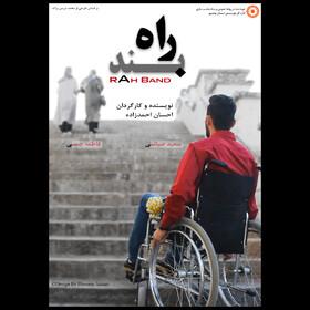 فیلم کوتاه داستانی «راه بند»