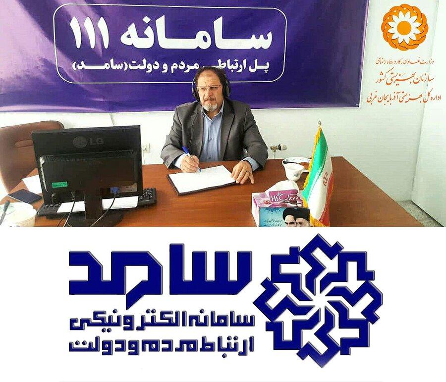 حضور مدیر کل بهزیستی آذربایجان غربی در سامانه سامد