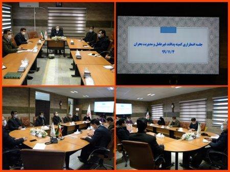 برگزاری جلسه فوق العاده پدافند غیر عامل و مدیریت بحران بهزیستی استان