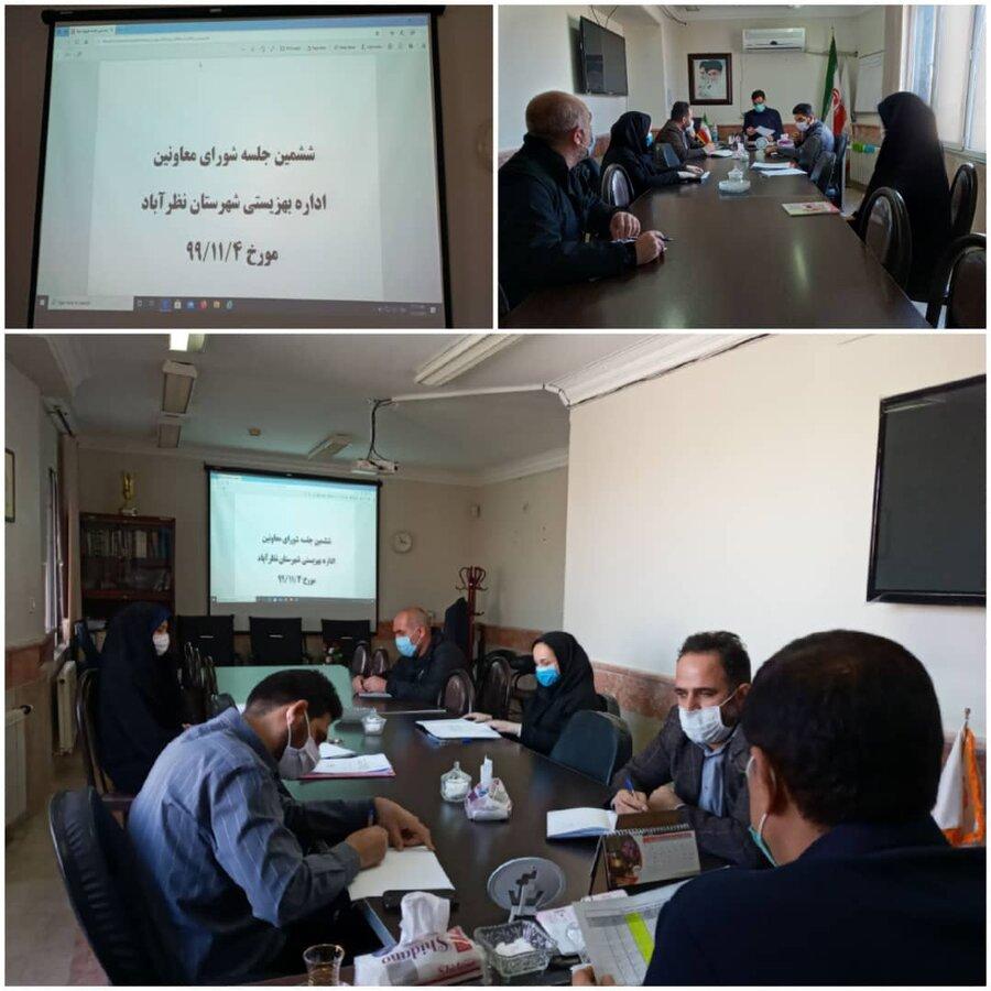 نظرآباد | ششمین نشست شورای معاونین برگزار شد