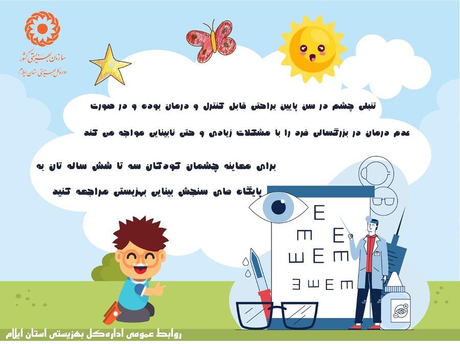فیلم|گزارش صدا و سیمای مرکز ایلام از طرح پیشگیری از تنبلی چشم