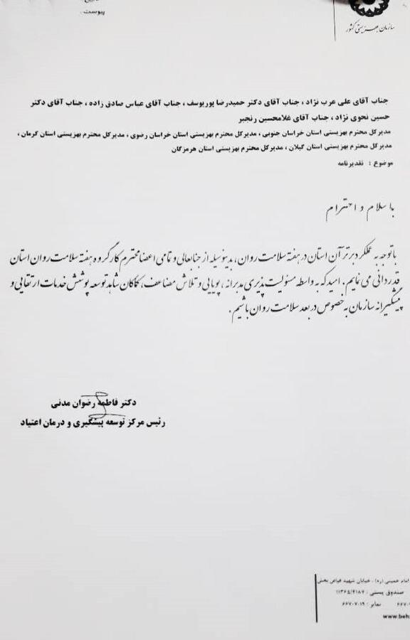 تقدیر رئیس مرکز توسعه پیشگیری و درمان اعتیاد بهزیستی کشور از دکتر حسین نحوی نژاد