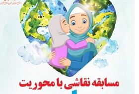 """فراخوان مسابقه نقاشی و دابسمش با محوریت """" مادر """" منتشر شد"""