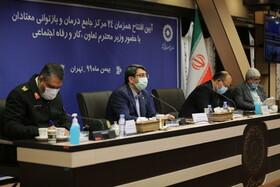 گزارش تصویری | افتتاح  همزمان ۲۴ مرکز جامع درمان و بازتوانی معتادان در کشور