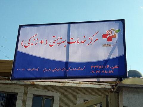 فیلم | آماده سازی ۵۳ مرکز مثبت زندگی در استان قزوین