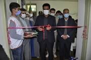 اولین مرکز جامع درمان و بازتوانی اعتیاد در خراسان جنوبی با ظرفیت30 نفر افتتاح شد