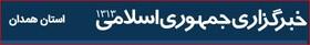 در رسانه| اختلاف حاد خانوادگی علت بیشترین تماس با ۱۲۳ همدان است