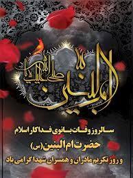 سالروز وفات بانوی فداکار اسلام حضرت ام البنین (س) وروز تکریم مادران و همسران شهدا گرامی باد