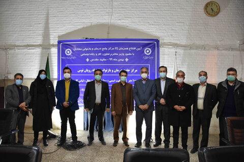 افتتاح اولین مرکز جامع درمان و بازتوانی اعتیاد خراسان رضوی
