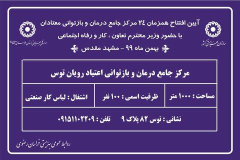 گزارش تصویری | افتتاح اولین مرکز جامع درمان و بازتوانی اعتیاد خراسان رضوی