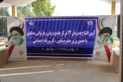 گزارش تصویری افتتاح نخستین مرکز جامع درمان و بازتوانی اعتیاد بهزیستی استان بوشهر