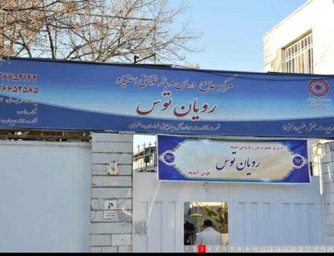ببینید | گزارش افتتاح مرکز جامع درمان و بازتوانی معتادان در مشهد