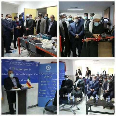 مرکز جامع درمان اعتیاد در کردستان راهاندازی شد