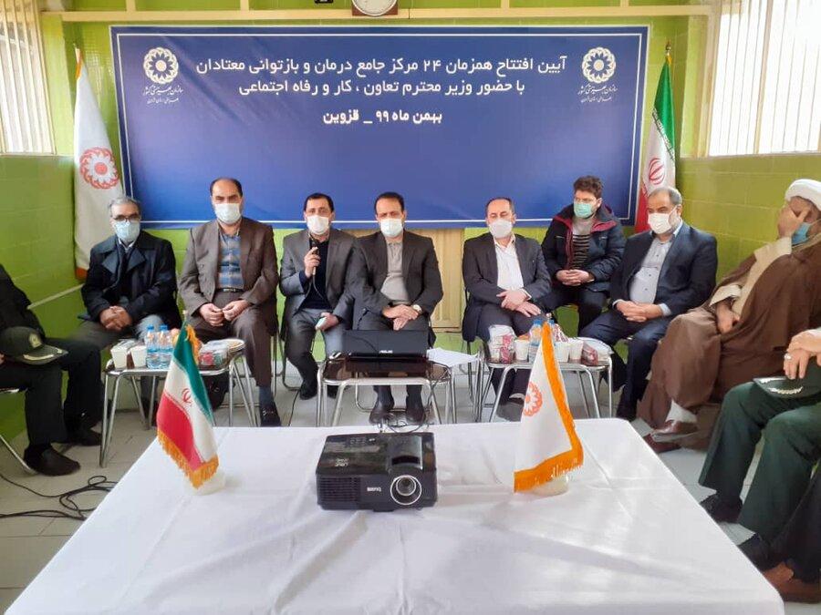 مرکز جامع درمان و بازتوانی معتادان در قزوین افتتاح شد