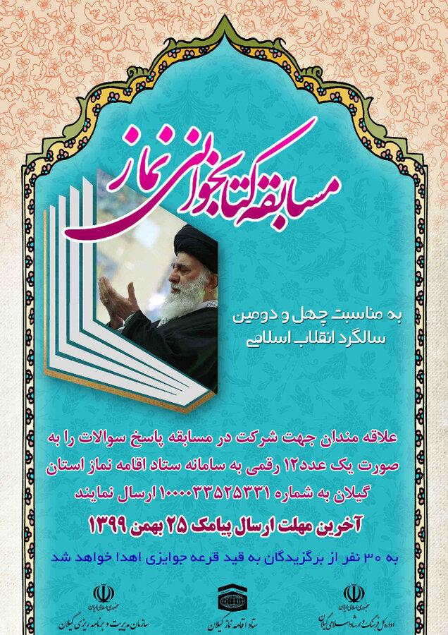 """مسابقه کتابخوانی با موضوع """" نماز"""" ویژه دهه فجر سال ۱۳۹۹"""
