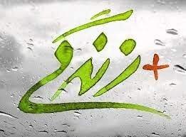 تعداد۱۷۷مرکز مثبت زندگی در استان آماده افتتاح هستند