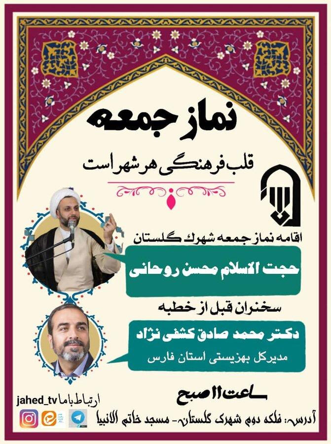 حضور در نماز جمعه مدیرکل بهزیستی فارس
