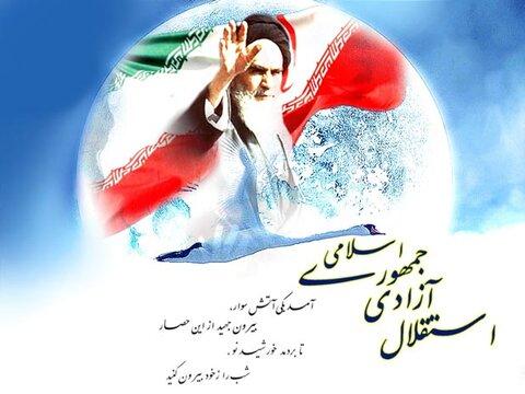 انقلاب اسلامی تجلی آزادی خواهی و رهایی از اسارات است