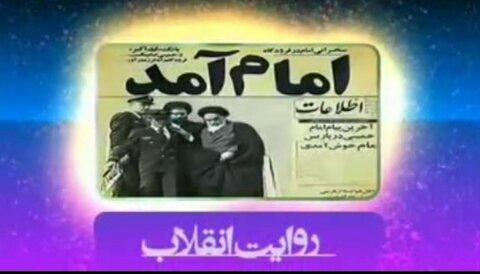 فیلم | ۱۲ بهمن ۱۳۵۷ امام خمینی (ره) پس از سالها دوری و تبعید به میهن بازگشتند