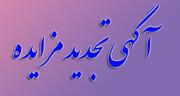 آگهی تجدید مزایده املاک مازاد اداره کل بهزیستی استان کرمانشاه منتشر شد