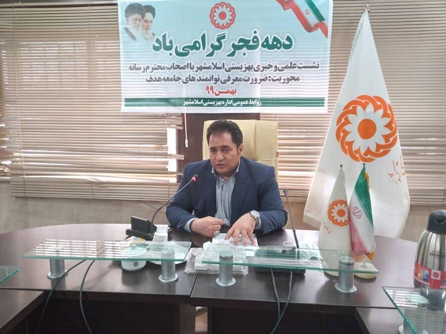 اسلامشهر| ضرورت مناسبسازی مبلمان و معابر شهری برای تردد معلولان