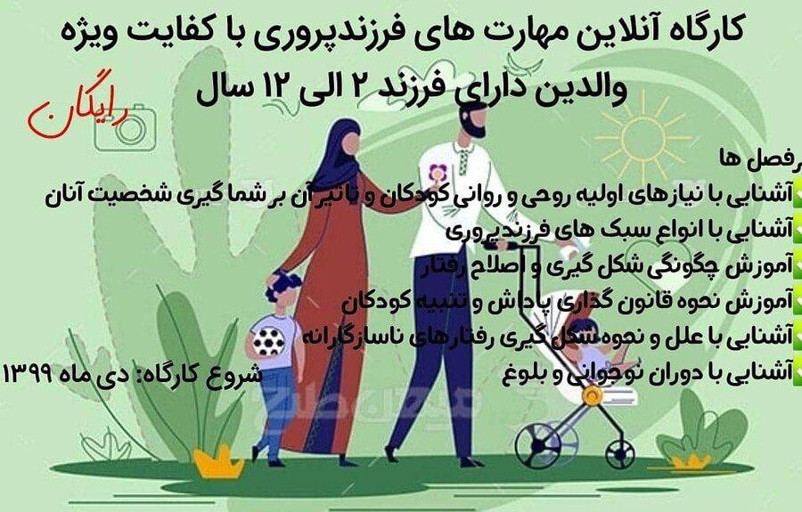 شهریار|برگزاری کارگاه آموزشی مهارت های فرزندپروری