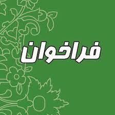 فراخوان |  تاسیس مراکز غیر دولتی