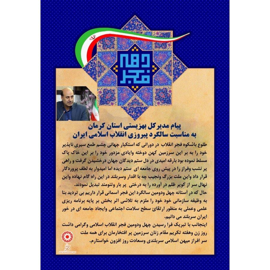 پیام مدیرکل بهزیستی استان کرمان به مناسبت سالگرد پیروزی انقلاب اسلامی ایران