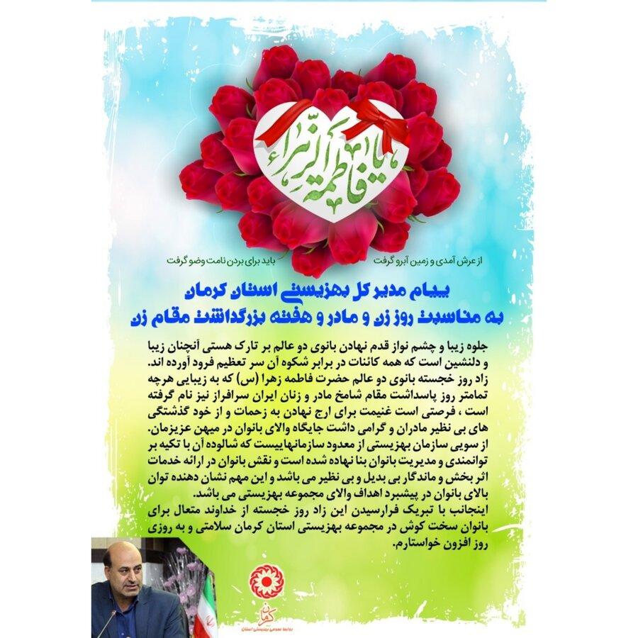 پیام مدیر کل بهزیستی استان کرمان به مناسبت روز زن و مادر و هفته بزرگداشت مقام زن