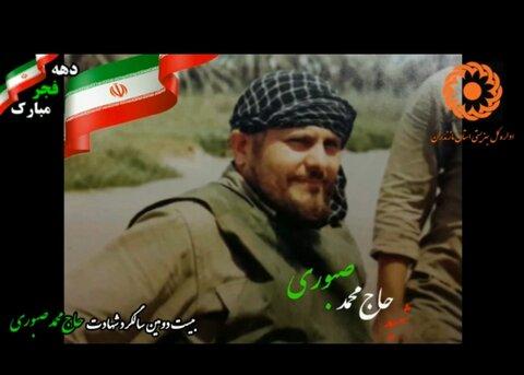 ویدئو | بیست و دومین سالگرد شهادت جانباز شهید حاج محمد صبوری