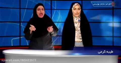 با هم ببینیم| اتاق خبر سازمان بهزیستی هفته دوم بهمن ماه