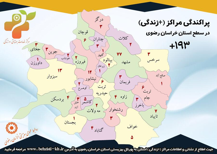 اینفوگرافیک | نقشه پراکندگی مراکز مثبت زندگی خراسان رضوی