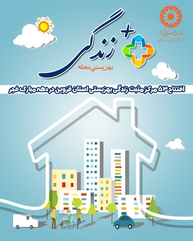 اینفوگرافیک | افتتاح ۵۳ مرکز مثبت زندگی در استان قزوین