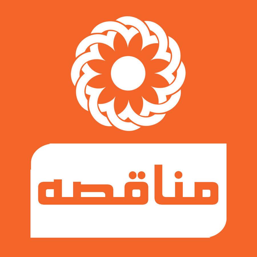 «فرا خوان مناقصه عمومی یک مرحله ای ارائه خدمات تخصصی روانشناسی و مددکاری مشاوره تلفنی 1480 اداره کل بهزیستی استان کرمانشاه »