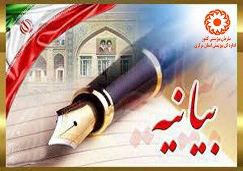 بیانیه راهپیمایی ۲۲ بهمن ماه  بهزیستی استان مرکزی