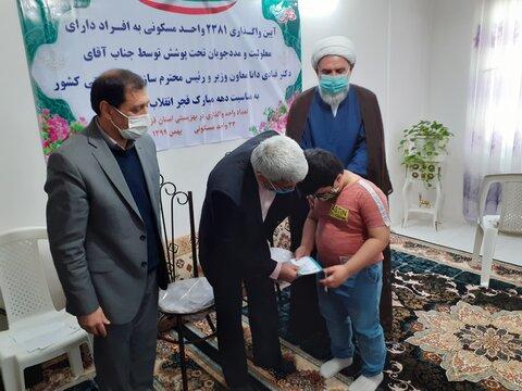 آیین واگذاری ۳۳ واحد مسکونی مددجویی در استان قزوین همزمان با سراسر کشور