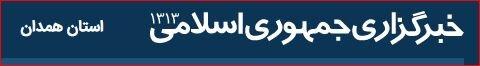در رسانه|  ۴۳واحد مسکونی به مددجویان بهزیستی استان همدان واگذار میشود