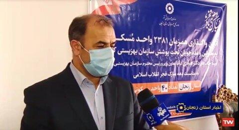 فیلم | گزارش شبکه اشراق ازمراسم  افتتاح  های بهزیستی زنجان