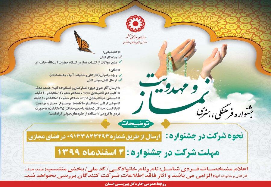 برگزاری جشنواره فرهنگی هنری نماز و مهدویت