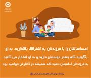 اینفوگرافیک پیام های آموزشی خانواده