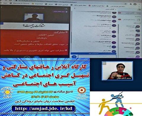 برگزاری کارگاه مجازی رهیافتهای مشارکتی و تسهیل گری اجتماعی( پیشگیری از خودکشی )در کردستان