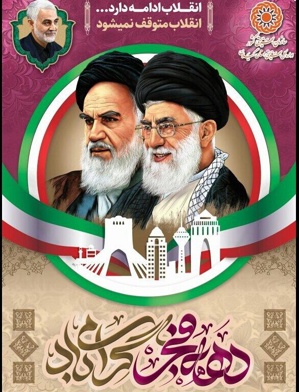بولتن / اهم اقدامات اداره کل بهزیستی استان گیلان در ایام الله دهه مبارک فجر