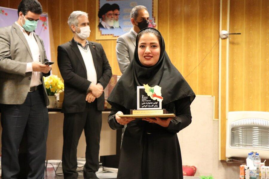 مدیرعامل انجمن خانواده ناشنوایان استان اصفهان به عنوان سه مترجم برتر انتخاب شد