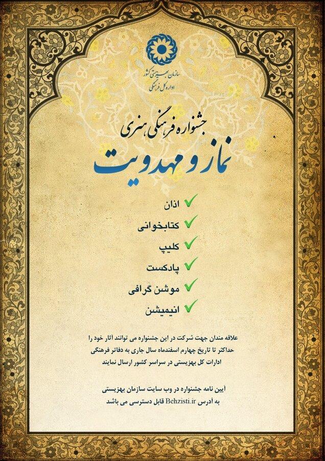 فراخوان برگزاری جشنواره فرهنگی هنری نماز و مهدویت