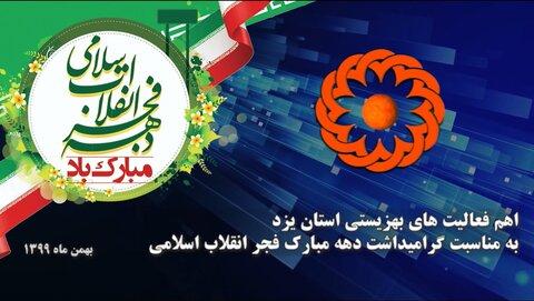 ویدیو | اهم فعالیت های بهزیستی استان یزد در دهه مبارک فجر